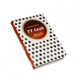 KNIHA - 77 čajů pro laiky i labužníky